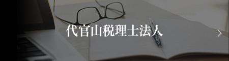 代官山税理士事務所
